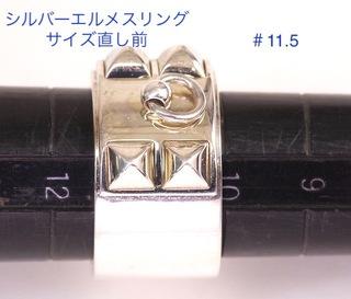 190809エルメスリングサイズ直し前00001.jpeg