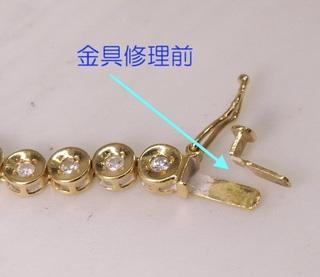 191122テニスブレスレット金具修理00002.jpeg